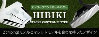 ピン(ping)モデルとマレットモデルを合わせ持ったデザイン ストロークパターHIBIKI