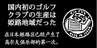 在日本姬路区已经产生了高尔夫俱乐部的第一次。